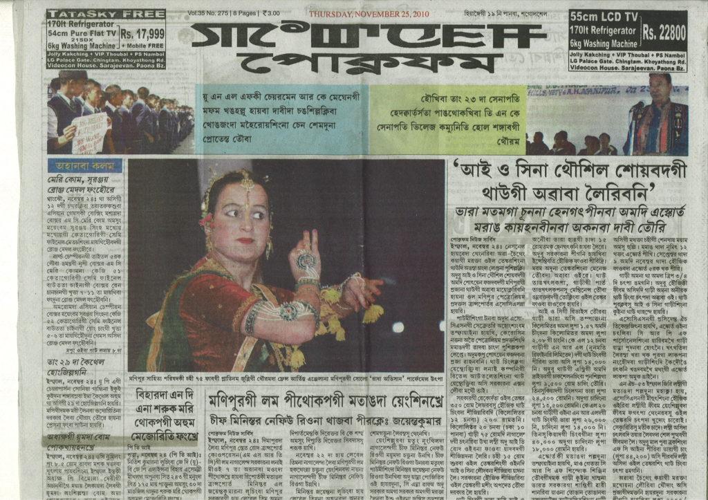 Presse Manipur
